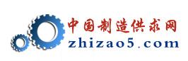 制造供求网zhizao5.com�C加工、制造行业免费信息发布平台